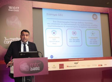 Ομιλία Δρ. Γεώργιος Σαρανταυγάς, Director, Standards & Solutions, GS1 Association Greece - «Βελτίωση της ασφάλειας των ασθενών και της ποιότητας των παρεχόμενων υπηρεσιών μέσω των Διεθνών Προτύπων GS1»